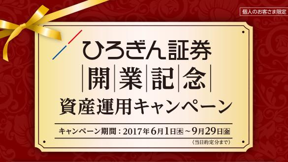 ひろぎん証券 - JapaneseClass.j...